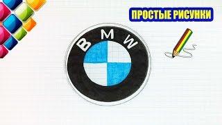 Простые рисунки #441 Как нарисовать логотип БМВ /BMW