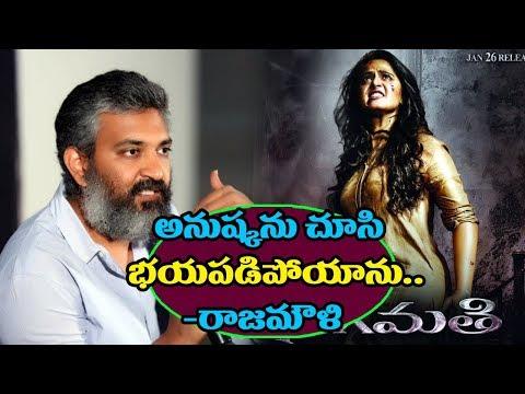 SS Rajamouli React to Anushka Bhagmati  Movie | Anushka Shetty | Rajamouli | Top Telugu Media