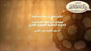 الدورة الأولى - مسائل من فقه العبادات - محاضرة 3 ج 2