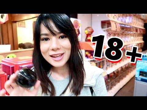 กดตู้กาชาปองอีโรติกที่ญี่ปุ่น มีอะไรในนั้น? - วันที่ 17 Dec 2017