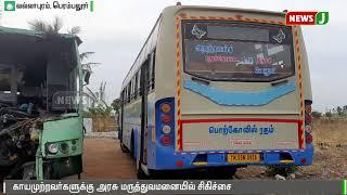 பெரம்பலூர் தேசிய நெடுஞ்சாலையில் அடுத்தடுத்து 4 வாகனங்கள் மோதி விபத்து || Accident