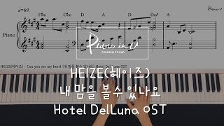 HEIZE(헤이즈) - Can You See My Heart (내 맘을 볼수 있나요) Hotel Del Luna OST/Piano Cover/Sheet