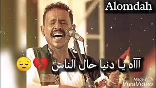 محمد النصري اه يا دنيا حال الناس تحميل حالات واتساب