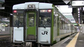 指定席のある釜石線快速「はまゆり」乗車記録