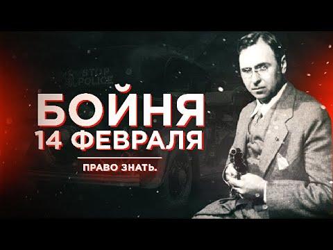 Бойня в день Святого Валентина / Документальный фильм (2020)