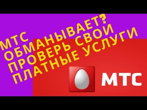 Как МТС обманывает абонентов? Забугорище каждому за 400 рублей в сутки