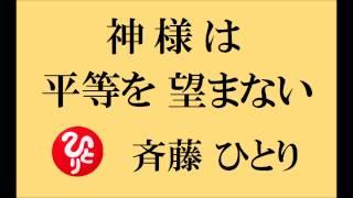 【神様は平等を望まない】斉藤ひとりさんのお話 thumbnail