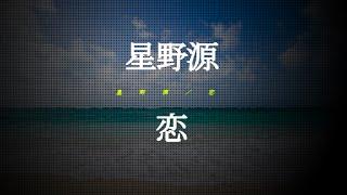 PV・MVはコチラから↓ 星野源のオールナイトニッポン 2016年08月15日 htt...