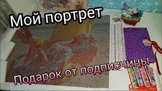 Рукодельная посылка от подписчицы. ОТКРЫВАЮ СВОЙ портет от AZQZD.