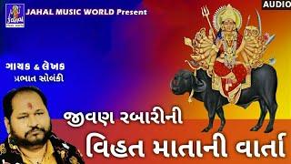 Prabhat Solanki - Vihat Maa Ni Vat - જીવન રબારી ની વાત - વિહત માતાજી ની વાત - Jahal Music World