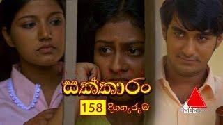 Sakkaran | සක්කාරං - Episode 158 | Sirasa TV Thumbnail