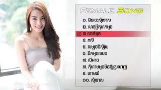 Female Song | មិនចេះសុំទោស,
