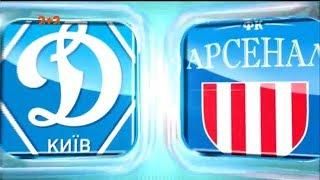 матч ЧУ 2018/2019 - Динамо - Арсенал-Киев - 4:0