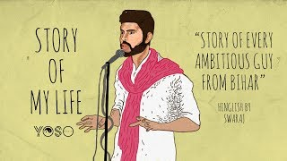 Story of every ambitious guy from Bihar | Hinglish by Swaraj | Story of my Life by YOSO