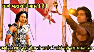karna ko shap nahi mila hota to karn ko koi nahi maar sakta tha  / karna kaa parakram | History Fact