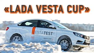 LADA Vesta Cup: безопасно - не значит скучно!