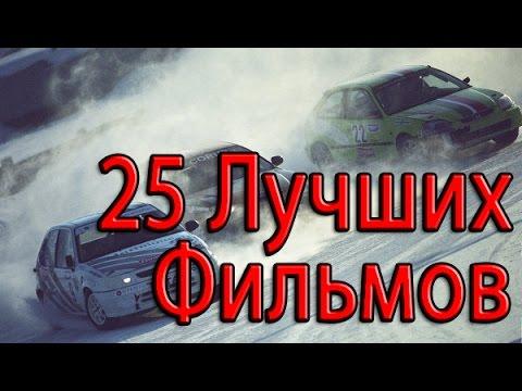 25 лучших фильмов про автомобили и гонки