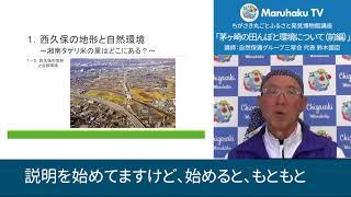 茅ヶ崎の田んぼと環境について(前編)
