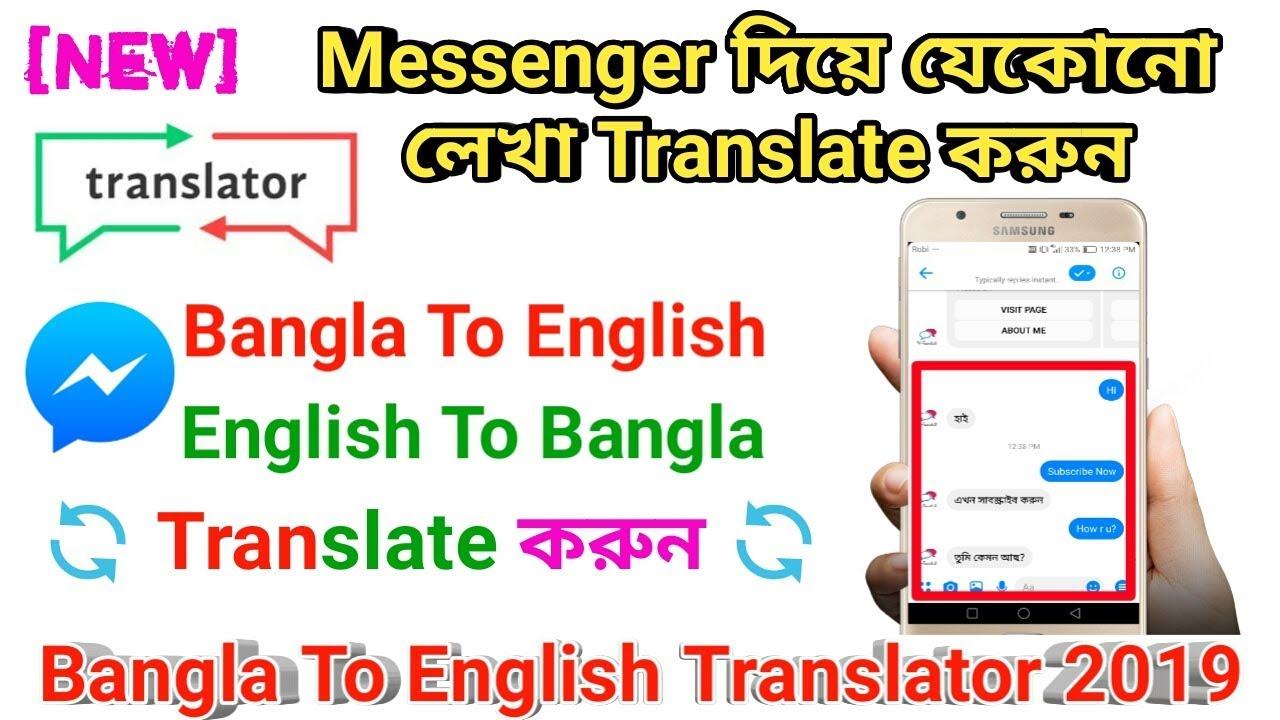 English to bangla translator   Get Bengali  2019-05-12