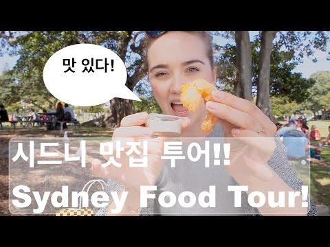 시드니 맛집 먹방// Sydney Food Tour!!