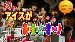 ご当地アイスイメージ動画 アイスがあるとき〜♪ 関西ではおなじみのCMバージョン編  動画サムネイル