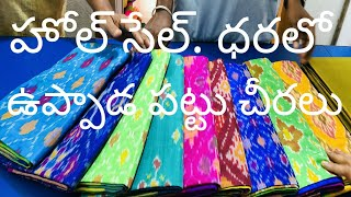 UPPADA SAREES  AT WHOLESALE PRICES By Bhamas Kitchen and Vlogs
