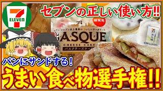 【ゆっくり解説】セブンを褒め称える動画!?パンに挟むだけでうまいセブンの食べ物選手権!