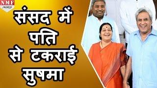 जब Parliament में अपने Husband से सामना हुआ Sushma Swaraj का |MUST WATCH