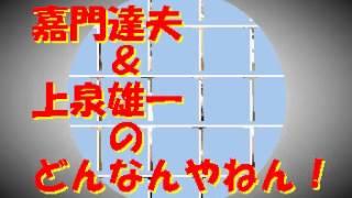 FUTAMATA(女性編)~アッシー君とツクシンボ」にまつわるエピソード 嘉門...