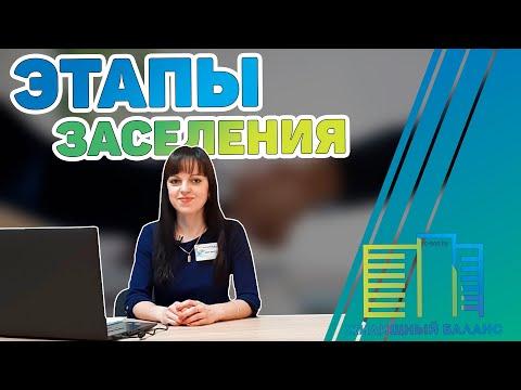 """Как проходит ЗАСЕЛЕНИЕ в ПК """"ЖИЛИЩНЫЙ БАЛАНС"""""""