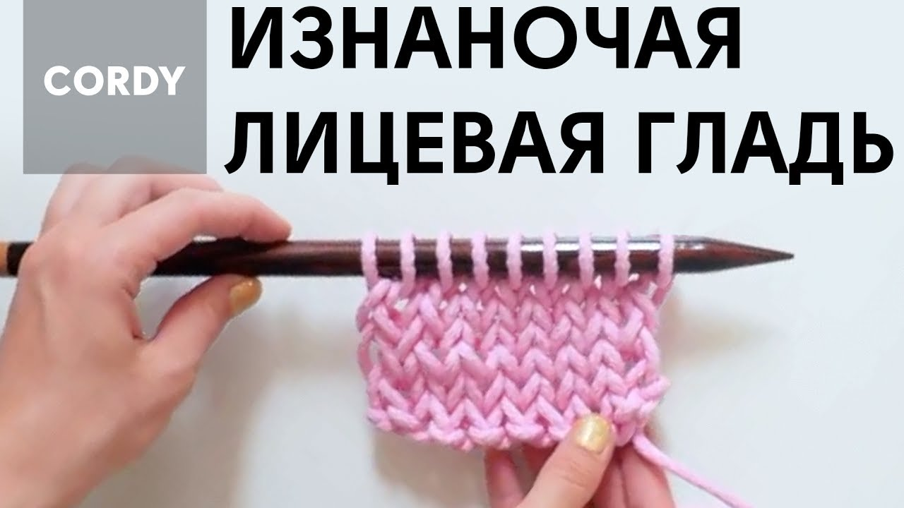 изнаночно лицевая гладь чулочное вязание спицами для начинающих от