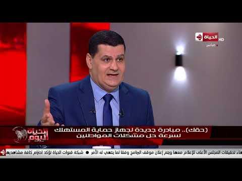 الحياة اليوم -  لقاء خاص مع اللواء / راضي عبدالمعطي رئيس جهاز حماية المستهلك