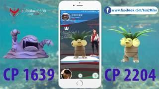 [Pokémon GO] 105.09.21 [打道館] CP 1639 Muk臭臭泥 VS CP 2204 Exeggutor椰蛋樹