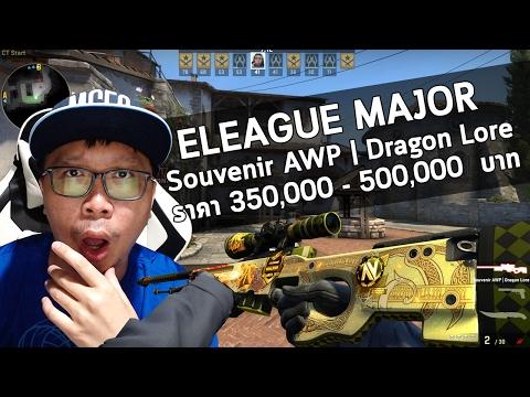 มาชม Souvenir AWP | Dragon Lore ที่คนไทยเปิดได้ครับ น่าจะมีไม่เกิน 3 กระบอกในโลก