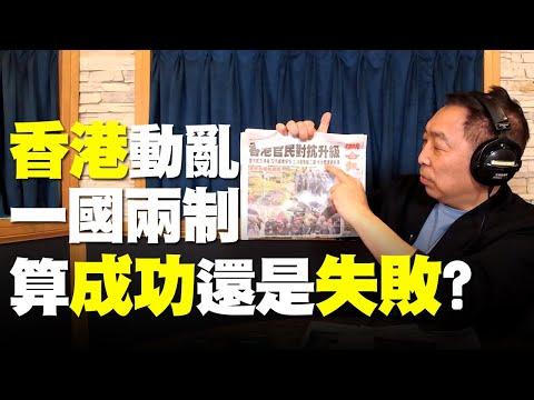 飛碟聯播網《飛碟早餐 唐湘龍時間》2019.06.13 香港動亂 一國兩制 算成功還是失敗?