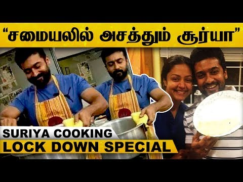 LOCK DOWN: Suriya Cooks For His Wife Jyothika..! | Soorarai Pottru | Tamil Cinema News | Aruvaa | HD