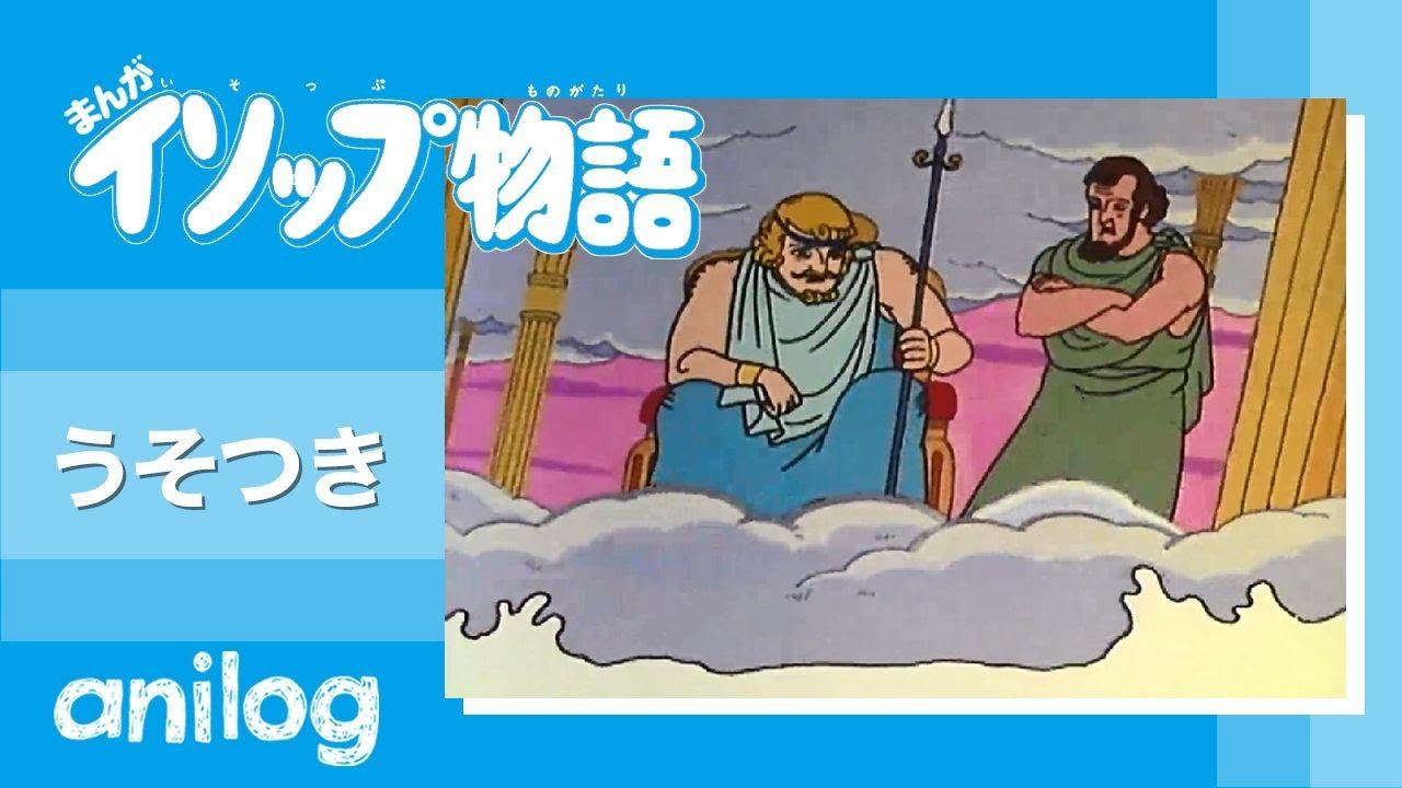 まんがイソップ物語「うそつき」【公式アニメch アニメログ】