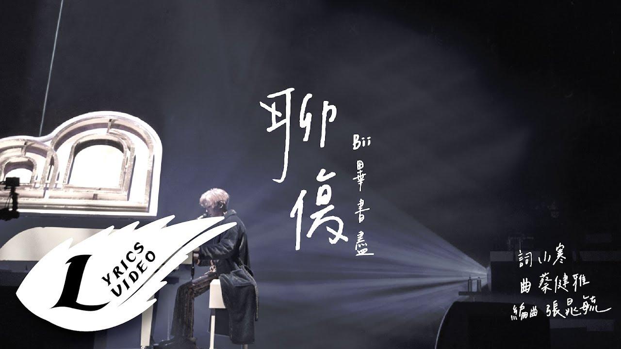 畢書盡【 聊傷 】歌詞版MV Eagle Music official