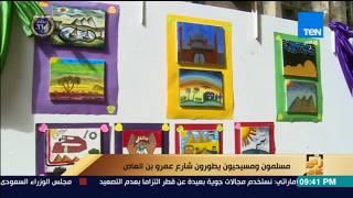 رأى عام - تقرير| مسلمون ومسيحيين يطورون شارع عمرو بن العاص thumbnail