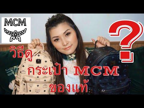วิธีดู กระเป๋าของMCM ของแท้ดูยังไงไม่ให้โดนหลอก ว่าดูกันเลยจ้า