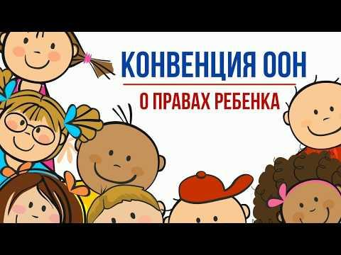 Мультфильм конвенция о правах ребенка