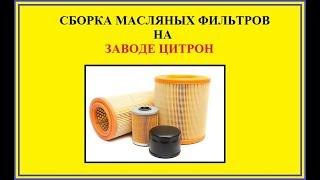 Сборка масляных фильтров на Заводе ЦИТРОН