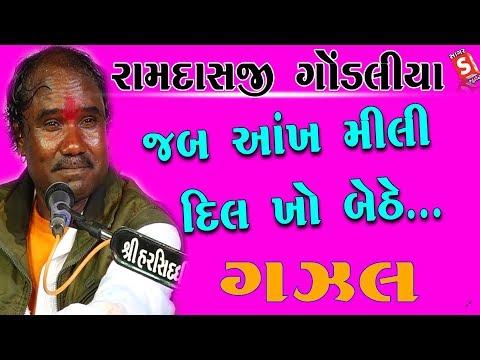 Ramdas Gondaliya Hits of Ramdas Sufi Ghazal - Jab Aankh Mili To Dil Kho Bethe