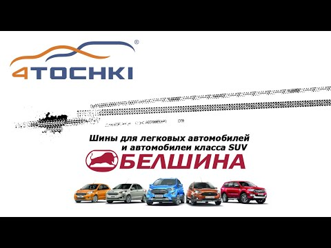 Belshina - шины для легковых автомобилей и автомобилей класса SUV