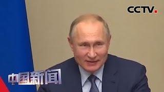 [中国新闻] 普京向俄国家杜马提交修宪草案 | CCTV中文国际