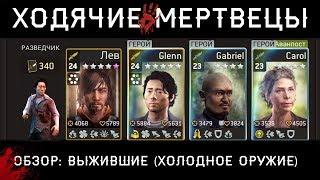 Холодное оружие: обзор выживших в игре Ходячие мертвецы: Ничейная земля