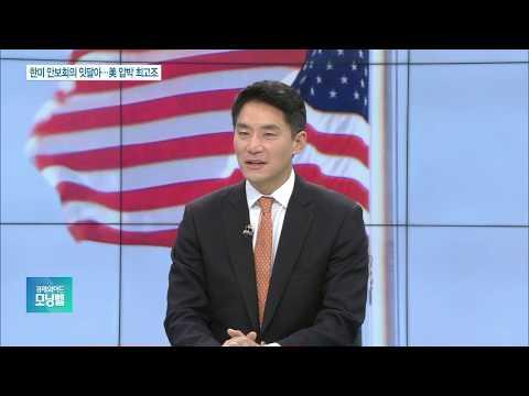 [이슈분석] '생중계' 트럼프 탄핵청문회, 美대선 변수되나
