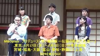 【作・演出】岩松 了【出演】大森南朋、麻生久美子、三浦貴大、森優作、...