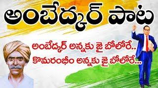Ambedkar Birthday Special Song | అంబే�...