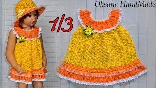 МК+схема по вязанию детского летнего сарафанчика. Часть 1/3. Summer dress crochet